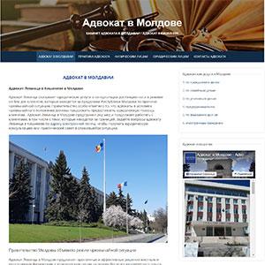 Верстка сайтов адвокатов в Молдове